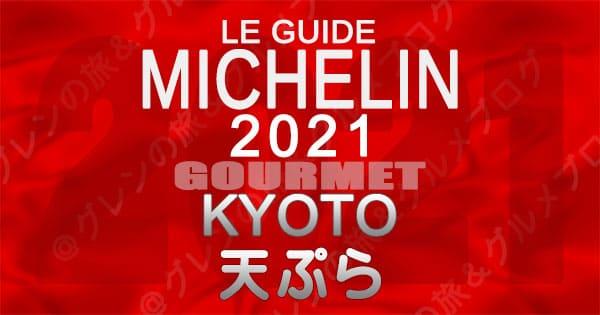 ミシュランガイド 京都 2021 天ぷら