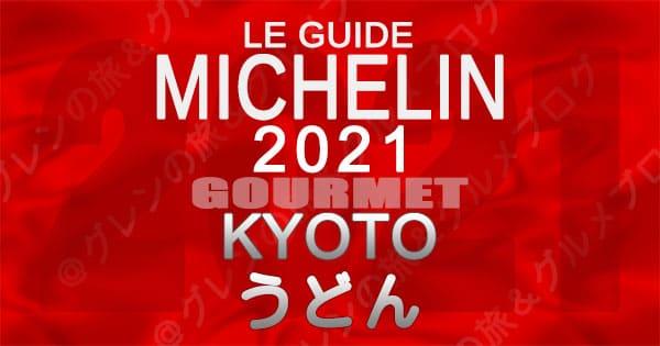 ミシュランガイド 京都 2021 うどん