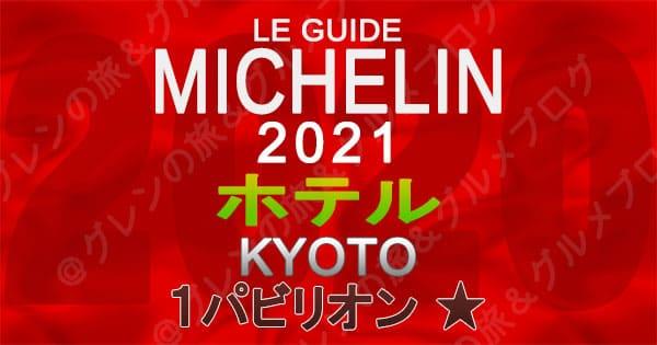 ミシュランガイド 京都 2021 ホテル 1パビリオン 1つ星