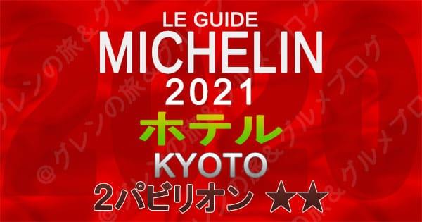 ミシュランガイド 京都 2021 ホテル 2パビリオン 2つ星