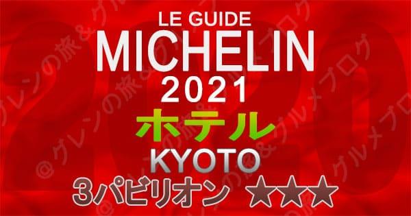 ミシュランガイド 京都 2021 ホテル 3パビリオン 3つ星