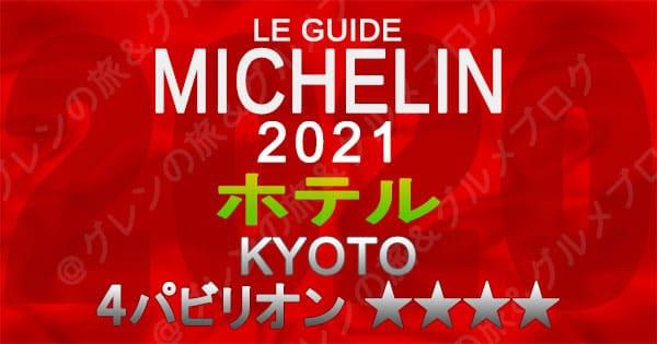 ミシュランガイド 京都 2021 ホテル 4パビリオン 4つ星