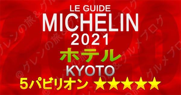 ミシュランガイド 京都 2021 旅館 ホテル 5パビリオン 5つ星