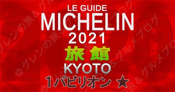 ミシュランガイド 京都 2021 旅館 1パビリオン 1つ星
