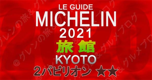 ミシュランガイド 京都 2021 旅館 2パビリオン 2つ星