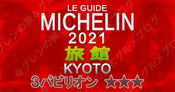 ミシュランガイド 京都 2021 旅館 3パビリオン 3つ星