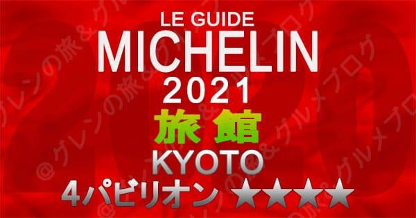 ミシュランガイド 京都 2021 旅館 4パビリオン 4つ星