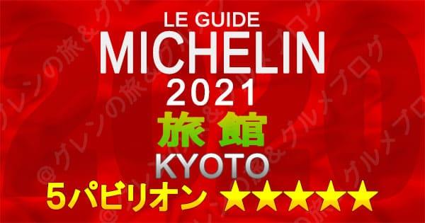 ミシュランガイド 京都 2021 旅館 5パビリオン 5つ星