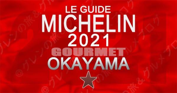 ミシュランガイド 岡山 2021 1つ星