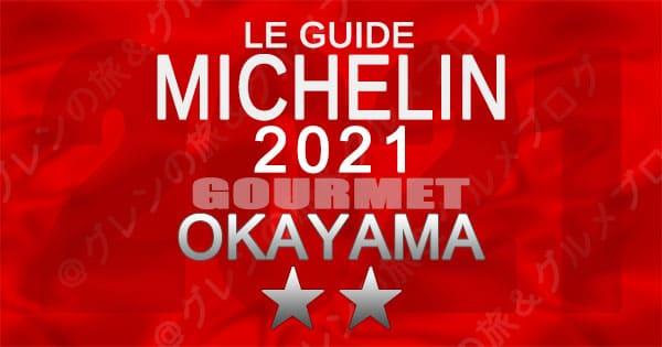 ミシュランガイド 岡山 2021 2つ星