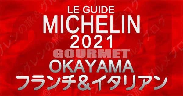 ミシュランガイド 岡山 2021 フランス料理 フレンチ イタリア料理 イタリアン