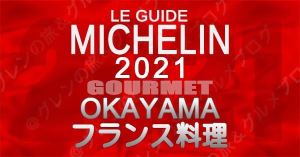 ミシュランガイド 岡山 2021 フランス料理 フレンチ