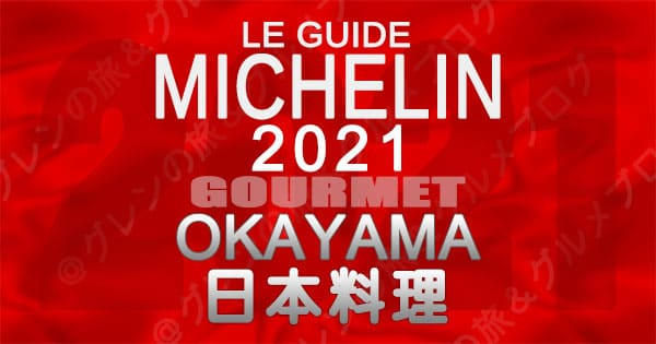 ミシュランガイド 岡山 2021 日本料理 和食