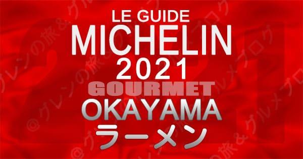 ミシュランガイド 岡山 2021 ラーメン