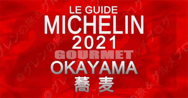 ミシュランガイド 岡山 2021 蕎麦