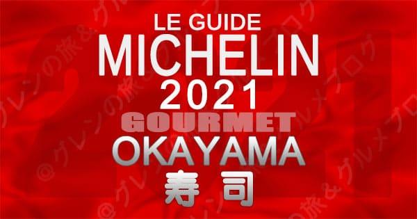 ミシュランガイド 岡山 2021 寿司