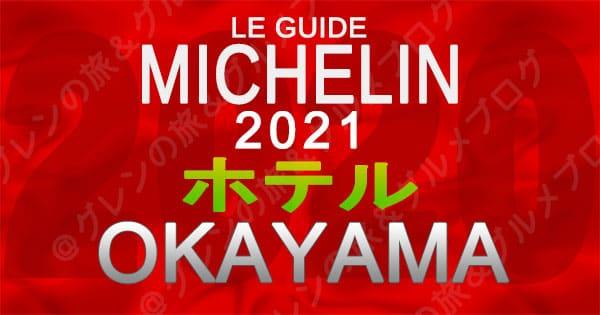 ミシュランガイド 岡山 2021 ホテル