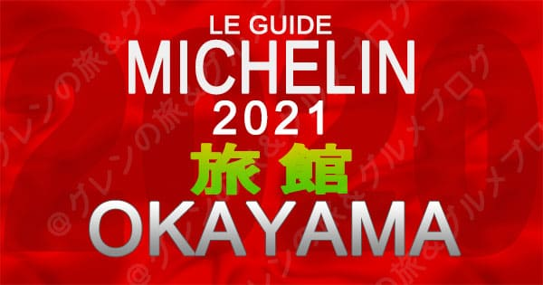 ミシュランガイド 岡山 2021 旅館