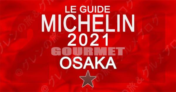 ミシュランガイド 大阪 2021 1つ星 一つ星
