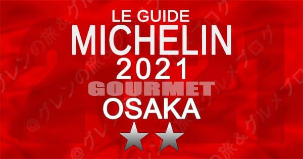 ミシュランガイド 大阪 2021 2つ星 二つ星
