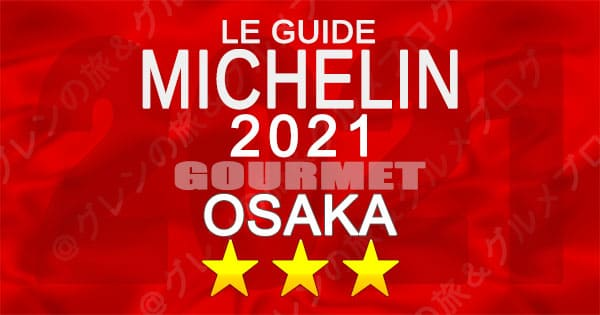 ミシュランガイド 大阪 2021 3つ星 三つ星