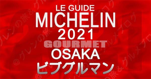 ミシュランガイド 大阪 2021 ビブグルマン