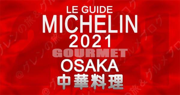 ミシュランガイド 大阪 2021 中華料理 中国料理