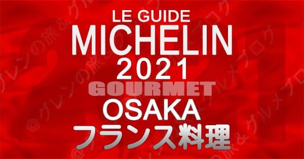 ミシュランガイド 大阪 2021 フランス料理 フレンチ