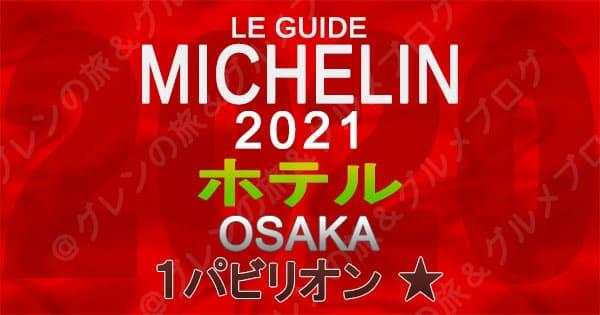 ミシュランガイド 大阪 2021 ホテル 1パビリオン 1つ星