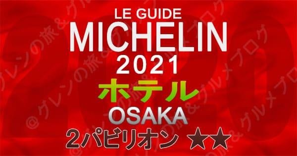 ミシュランガイド 大阪 2021 ホテル 2パビリオン 2つ星