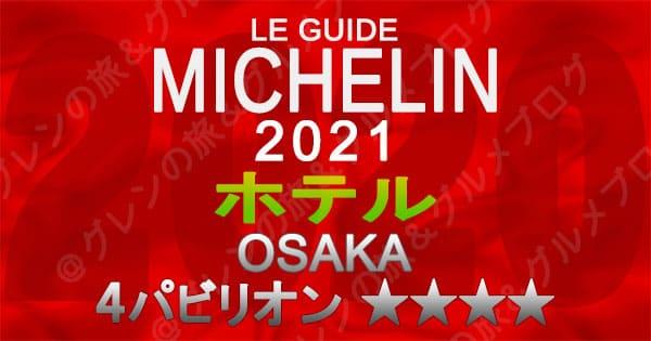 ミシュランガイド 大阪 2021 ホテル 4パビリオン 4つ星