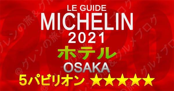 ミシュランガイド 大阪 2021 ホテル 5パビリオン 5つ星