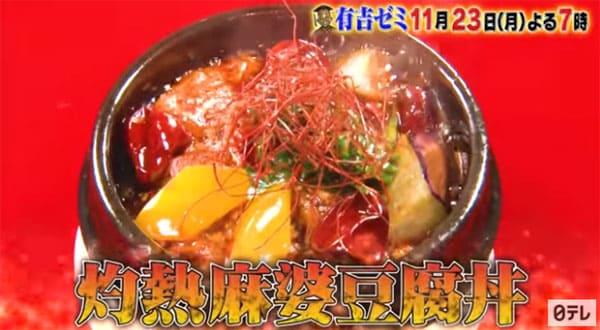 有吉ゼミ チャレンジグルメ 激辛グルメ 挑戦 麻婆豆腐丼