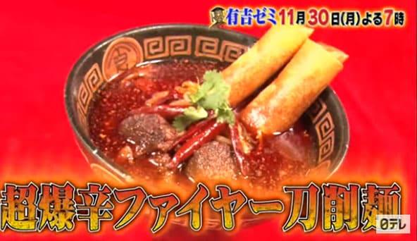 有吉ゼミ チャレンジグルメ 激辛グルメ 挑戦 刀削麺