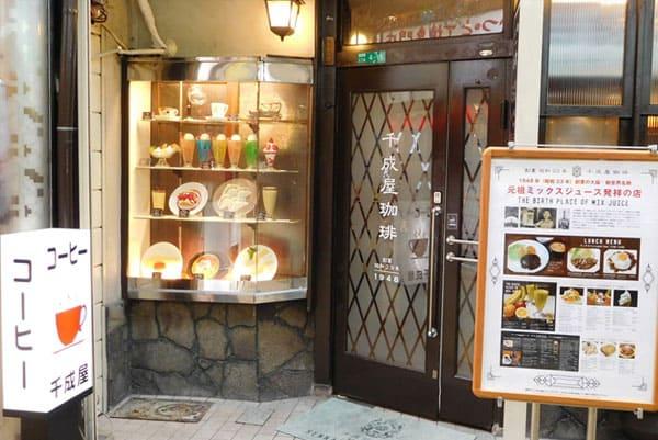 ごぶごぶ かまぼこ板 キスマイ 藤ヶ谷 横尾 新世界 ミックスジュース 千成屋珈琲