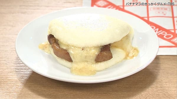 バナナマンのせっかくグルメ お取り寄せグルメ チーズ 岩崎本舗 チーズ角煮まんじゅう