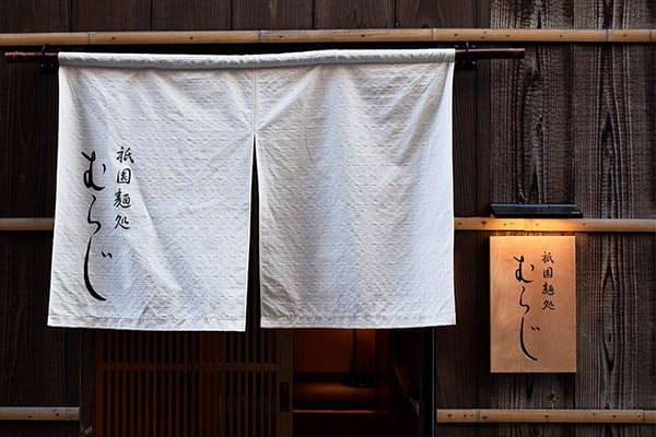 セブンルール 京都祇園 麺処むらじ 檸檬ラーメン
