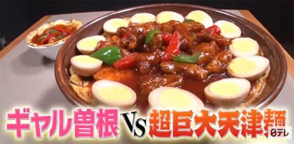 有吉ゼミ チャレンジグルメ ギャル曽根 巨大グルメ 天津麺