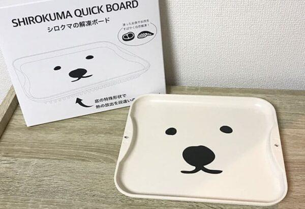 シロクマ解凍ボード