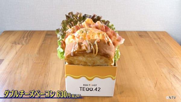 シューイチ まじっすか 偏食さん 三大 たまごサンド テグヨンニ 韓国グルメ