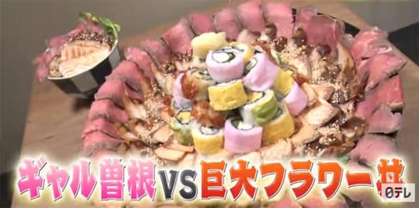有吉ゼミ チャレンジグルメ ギャル曽根 巨大グルメ トリプルフラワー丼