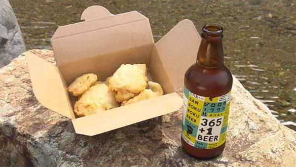 山口 長門 恩湯食 長門湯本温泉 黒かしわのフリット クラフトビール 365+1 サンロクロクビール