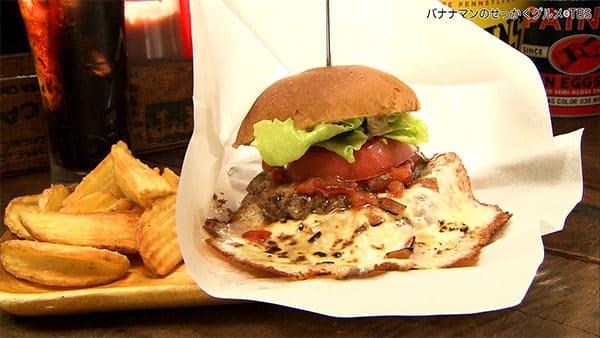バナナマンのせっかくグルメ 東京都 町田市 ジャミジャミバーガー 焦がしチーズバーガーセット